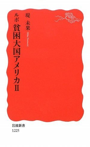 ルポ 貧困大国アメリカ II (岩波新書)